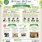 田都会イベント@HOUZZ JAPAN オフィス
