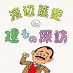 FUN! HOUSE! / TV番組「渡辺篤史の建もの探訪」