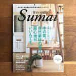 本とともに暮らす家 / 「住まいの設計」祝表紙!