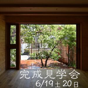 イロハモミジの家 / 完成見学会(6/19土 20日)のお知らせ
